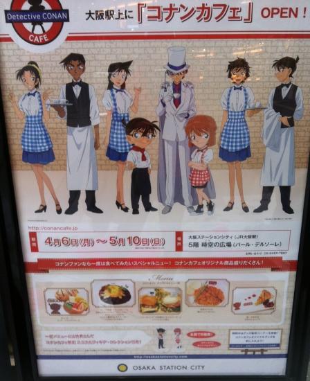 Detective Conan Cafe